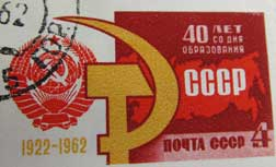 CCCP postage stamp